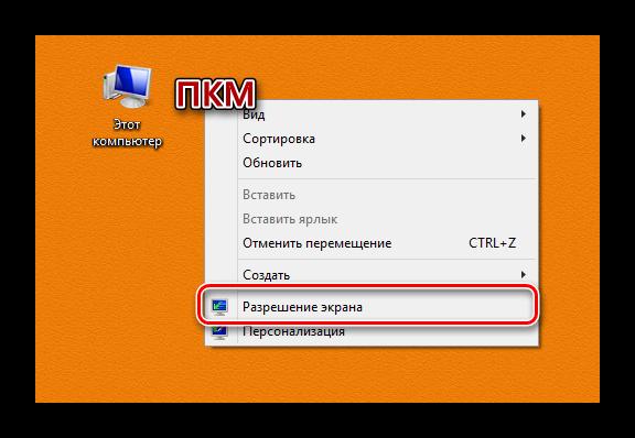 Переход к настройкам разрешения экрана