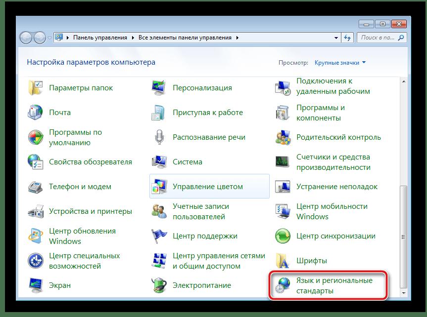 Переход к настройкам языка в Windows 7