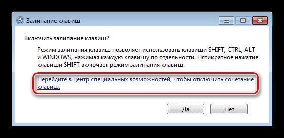 Переход к настройке функции залипания клавиш в Windows 7