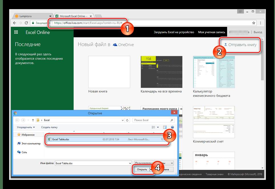 Открыть файл xlsx онлайн бесплатно. Работа с таблицами в браузере: Excel Online и другие бесплатные сервисы