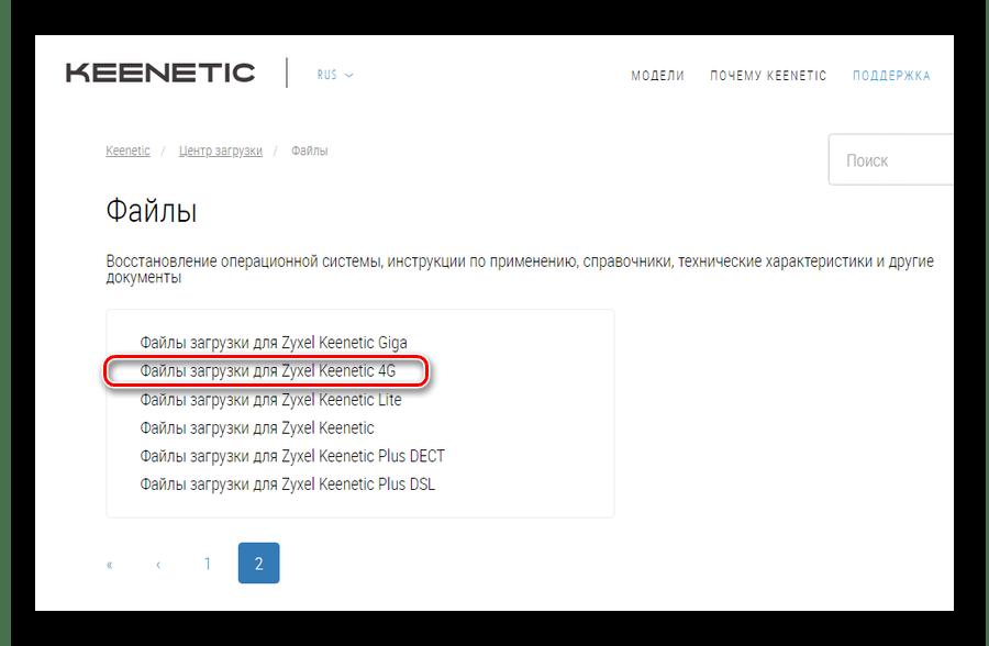 Переход на страницу файлов прошивки на сайте техподдержки Keenetic