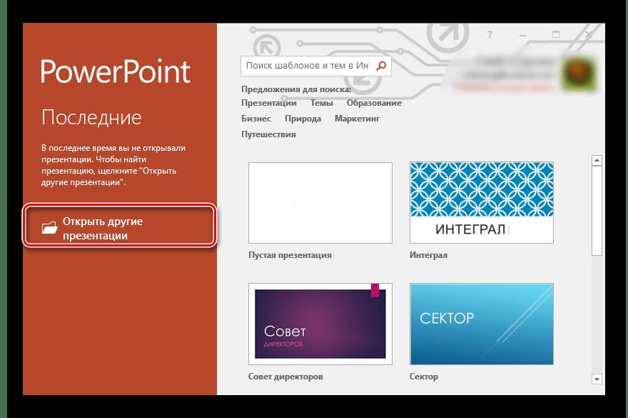 Переход в меню выбора местоположения файла в программе Microsoft Powerpoint (2)