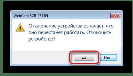 Подтверждение на отключение камеры в диспетчере устройств Windows 7