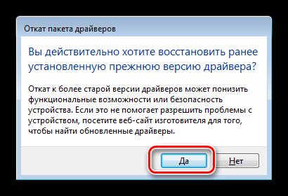 Подтверждение отката пакета драйверов сетевого устройства в Windows 7