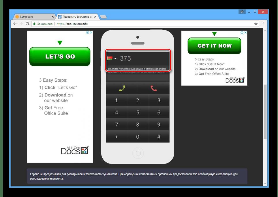 Пример кода страны на сайте Звонки.Онлайн