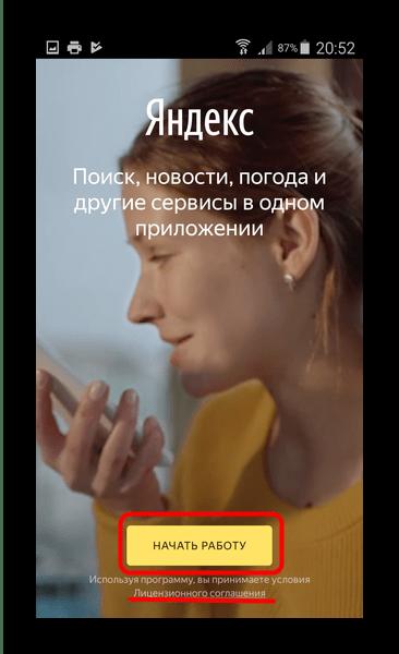 Приступить к работе с установленным голосовым помощником на Android