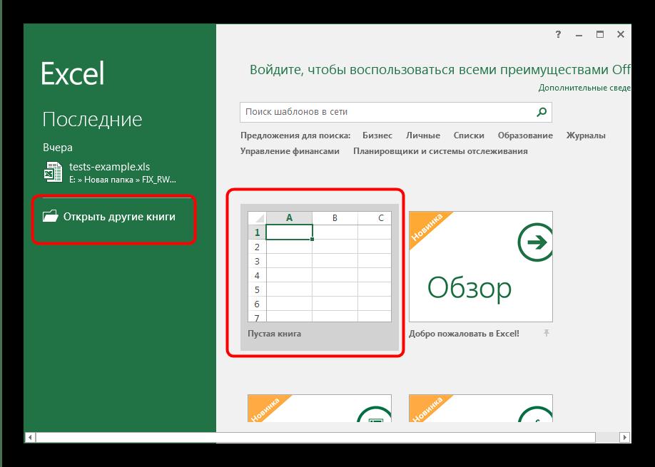 Приступить к вставке EMZ в таблицу Microsoft Excel