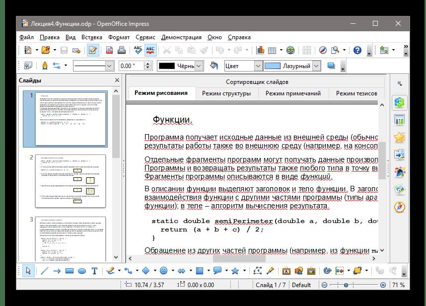 Просмотр открытой в Apache OpenOffice ODP-презентации