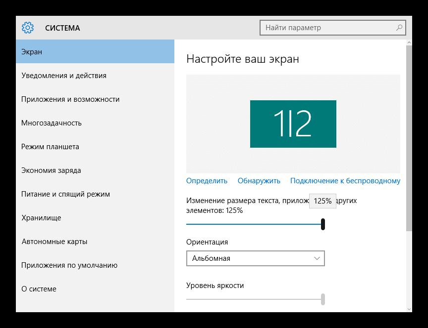 Процесс настройки двух экранов на Windows 10