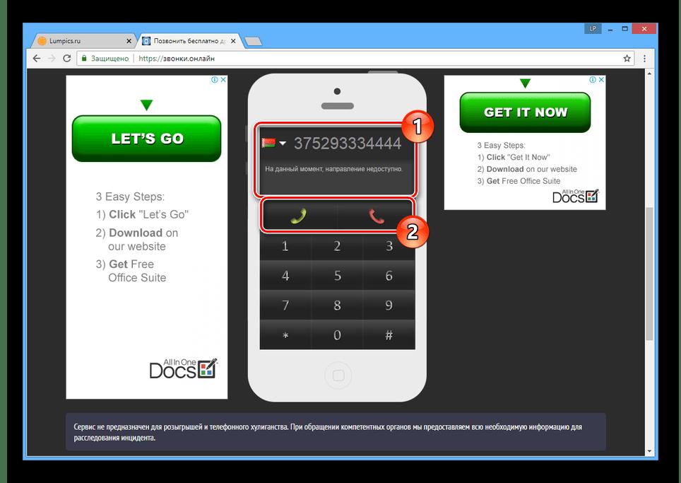 Процесс ввода номера телефона на сайте Звонки.Онлайн