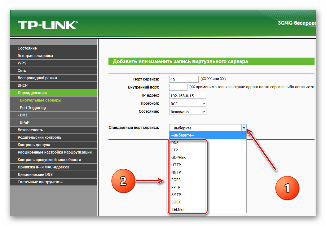 Стандартный порт сервиса на роутере ТП-Линк