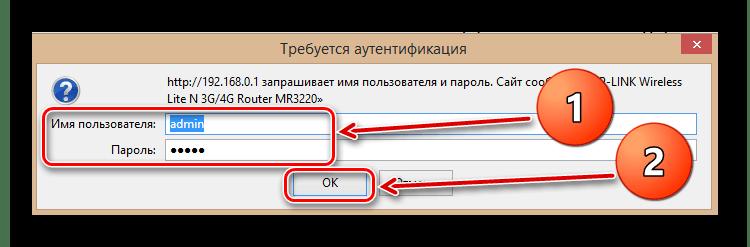 Требуется аутентификация на роутере ТП-Линк