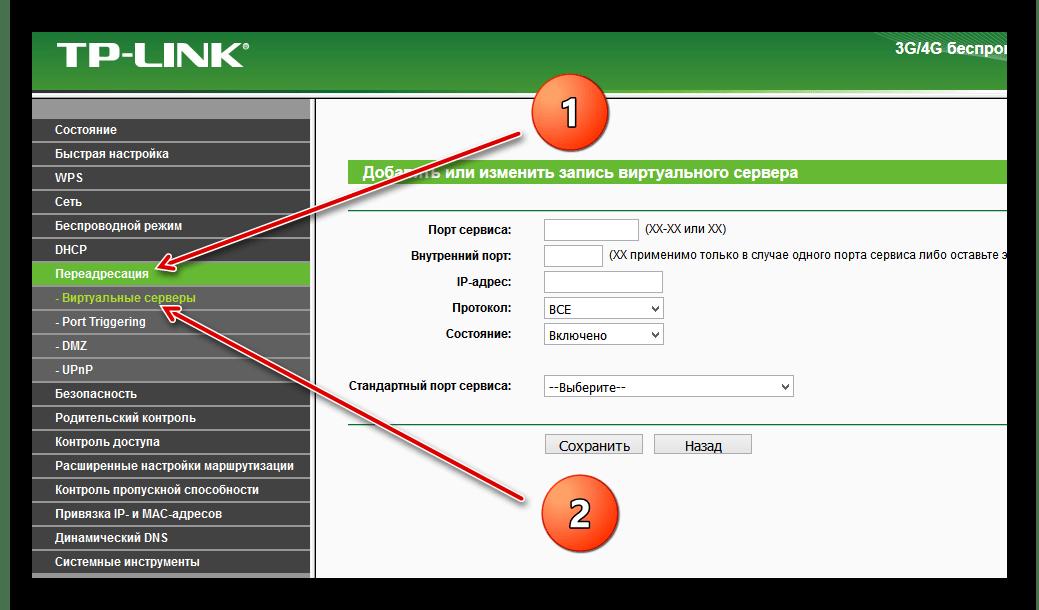 Вход в переадресацию на роутере ТП-Линк