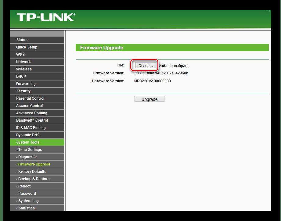 Выбор файла для прошивки на роутере ТП-Линк
