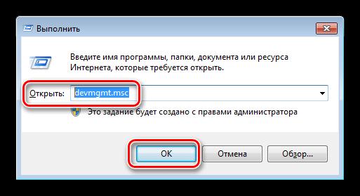 Запуск Диспетчера устройств из строки Выполнить в Windows 7