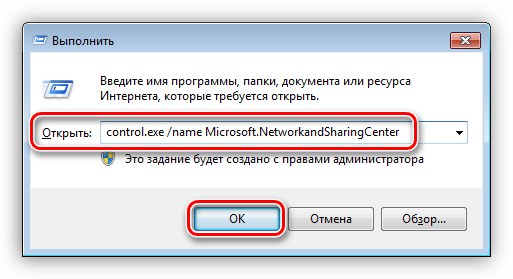 Запуск Центра управления сетями и общим доступом из меню Выполнить в Windows 7