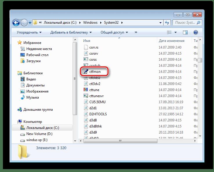 Запуск восстановления языковой панели в Windows 7