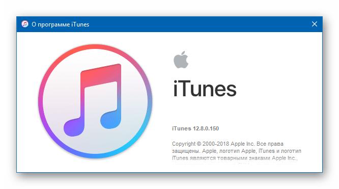 iTunes - приложение для работы с устройствами Apple и обновления iOS