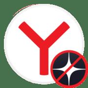 Как отключить Яндекс Дзен в Яндекс.Браузере