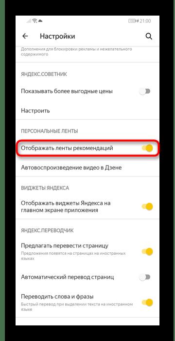 Отключение Яндекс.Дзена в настройках мобильного Яндекс.Браузера