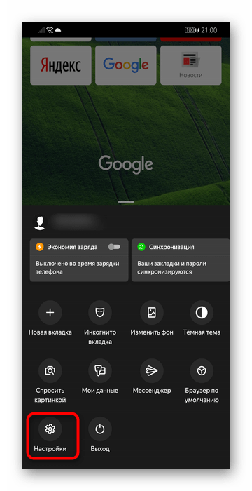 Переход в настройки мобильного Яндекс.Браузера для отключения Яндекс.Дзена