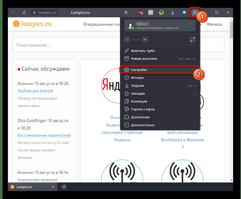 Переход в Настройки Яндекс.Браузера для компьютера для отключения Яндекс.Дзена
