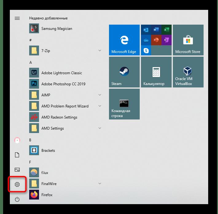 Переход в Параметры через меню Пуск в Windows 10