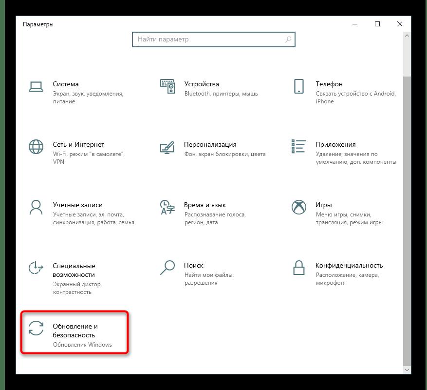 Раздел с обновлениями в Параметрах Windows 10