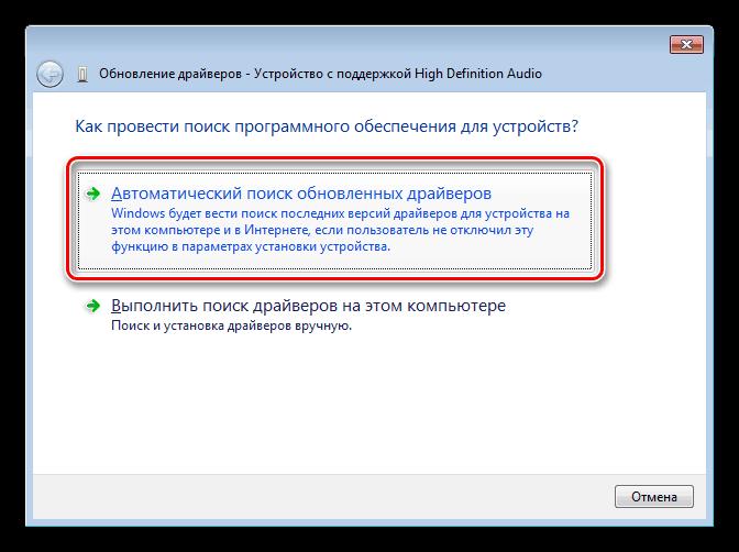 Автоматический поиск драйверов для неизвестного устройства в Диспетчере устройств Windows 7