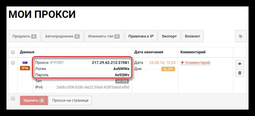 Данные для подключения к прокси-серверу в личном кабинете поставщика услуг