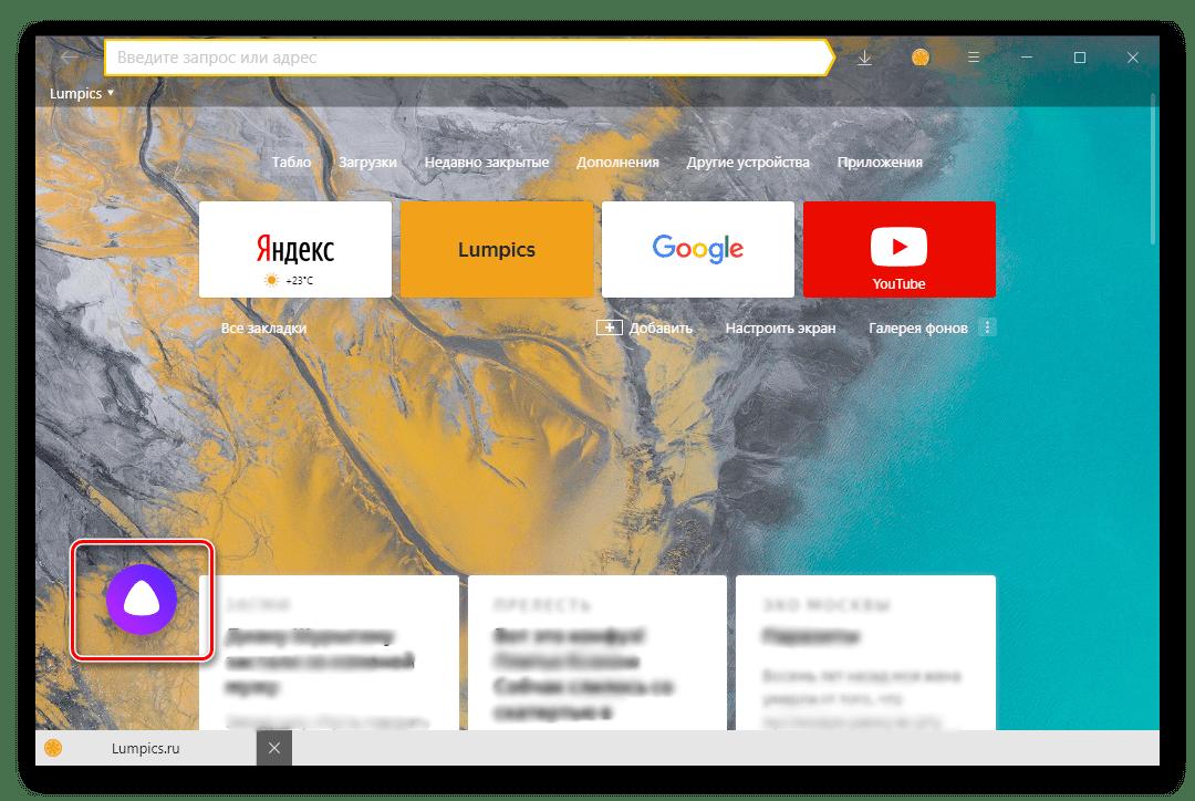 Иконка голосового помощника Алисы на странице с Яндекс Дзеном в браузере