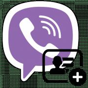Как добавить контакт в Вайбер