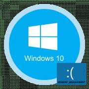 Как исправить ошибку MEMORY_MANAGEMENT на Windows 10