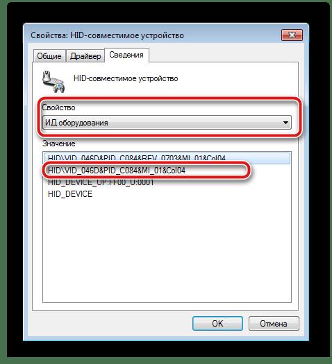 Копирование ID оборудования в Windows 7