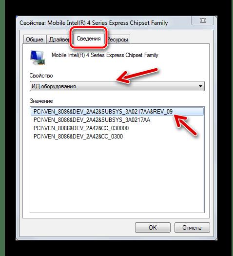 Копирование ID видеокарты из Диспетчера устройств