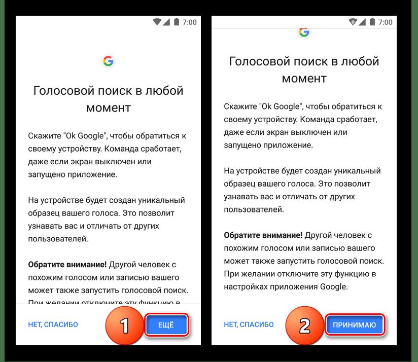 Начало настройки голосового поиска на устройстве с Android