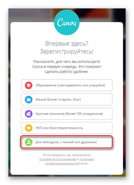 Начало регистрации в веб-сервисе Canva