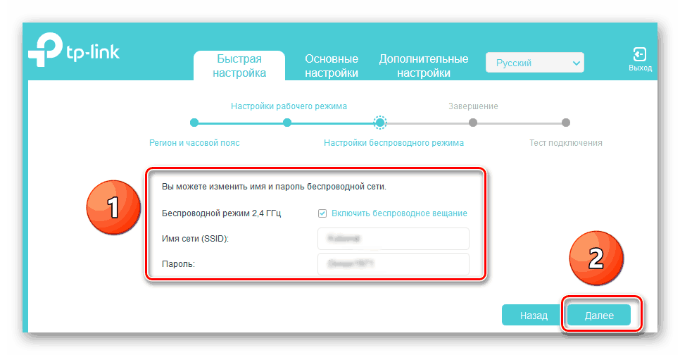 Настройка беспроводной сети на роутере ТП-Линк