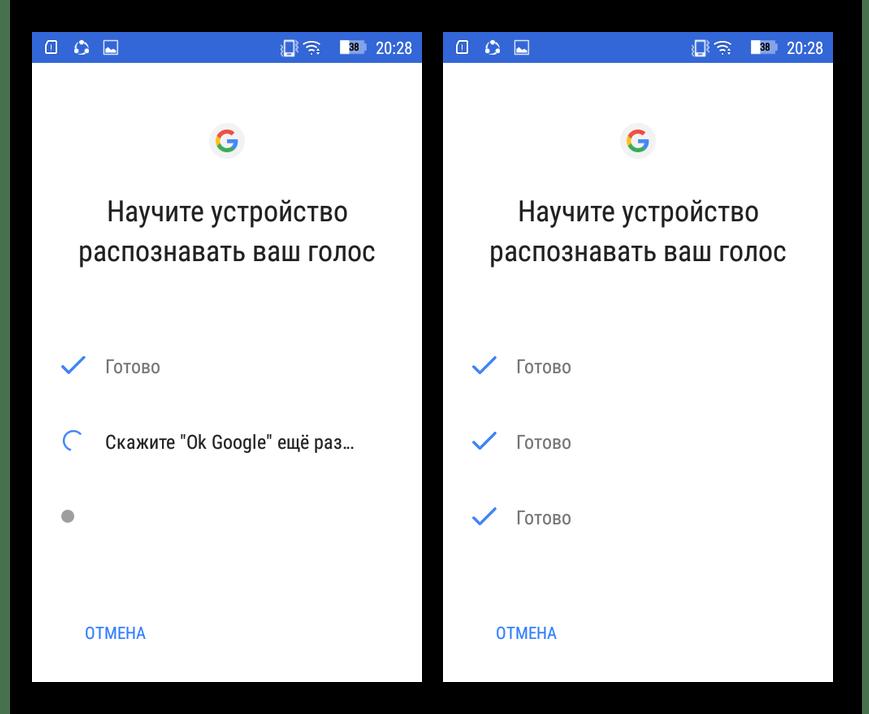 Обучение Google поиска голосовой команде на устройстве с Android