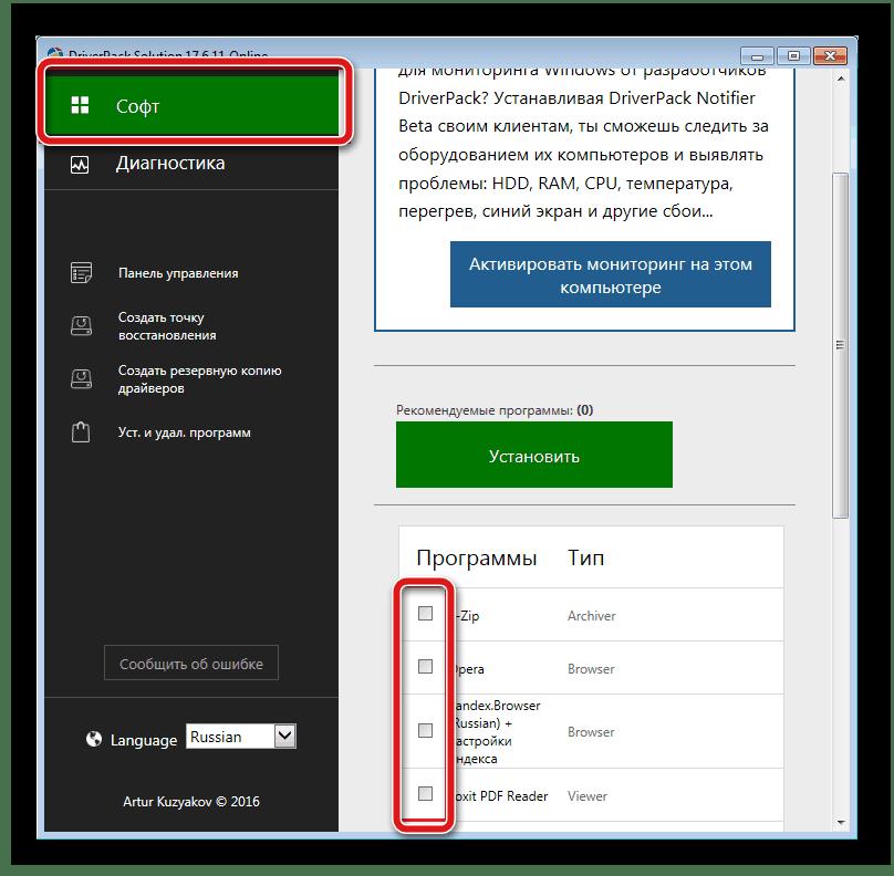 Отключение установки ненужных программ в DriverPack Solution