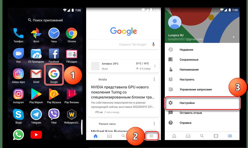 Открыть настройки приложения Google на мобильном устройстве с Android