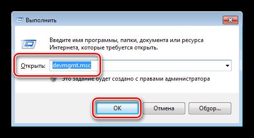Открытие Диспетчера устройств из меню Выполнить в Windows 7