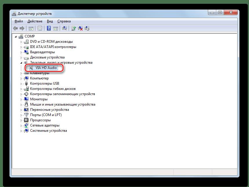 Открытия окна свойств звукового устройства в Диспетчере устройств в Windows 7