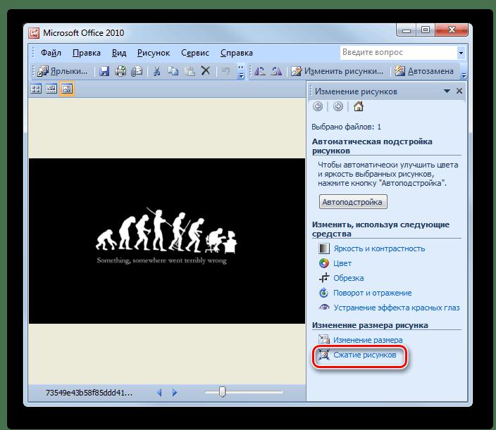 Параметр Сжатие рисунков в программе Диспетчер рисунков от Microsoft Office
