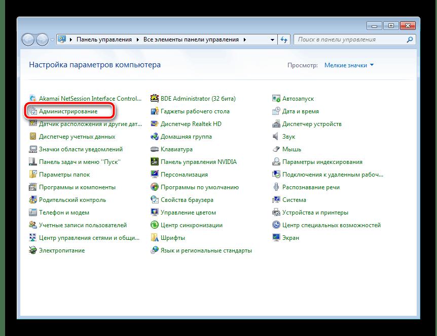 Переход к администрированию в в ОС Windows 7