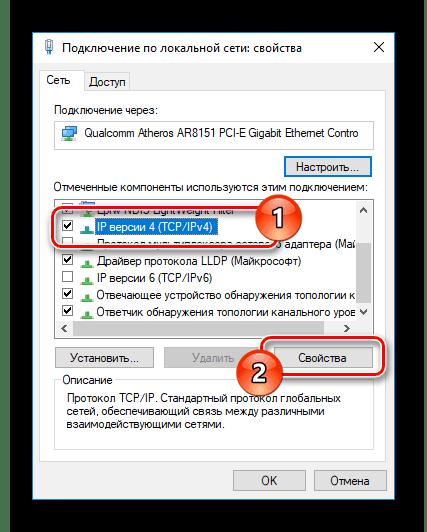 Переход к настройкам IP версии 4 в параметрах сети