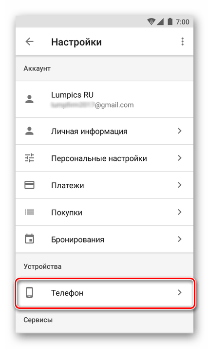 Переход к настройкам Устройства Телефон для активации Google Ассистента на Android
