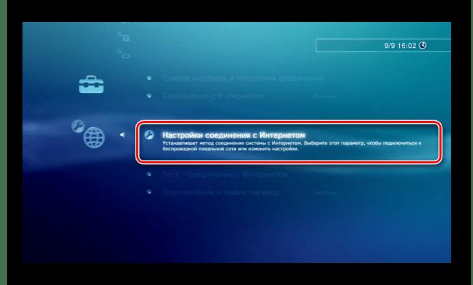 Переход к настройкам соединения с интернетом на PS3