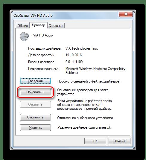 Переход к обновлению драйвера в окне свойств звукового устройства в Windows 7
