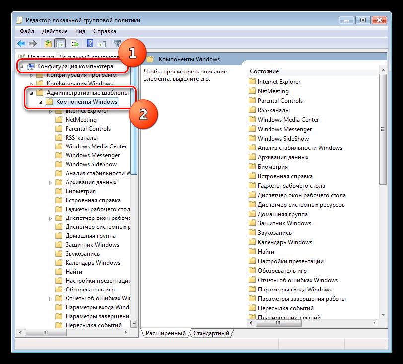 Переход к папке Компоненты Windows в Редакторе локальной групповой политики в Windows 7